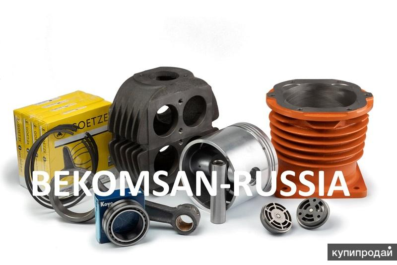 Запчасти для компрессоров Bekomsan