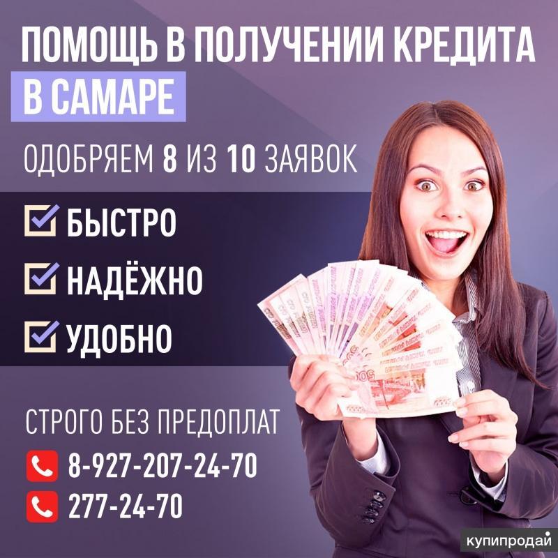 Помощь в получении кредита в Самаре.