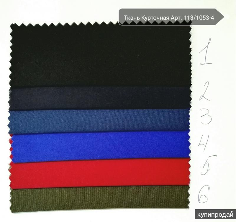 Ткань Курточная оптом арт.113/1053-4
