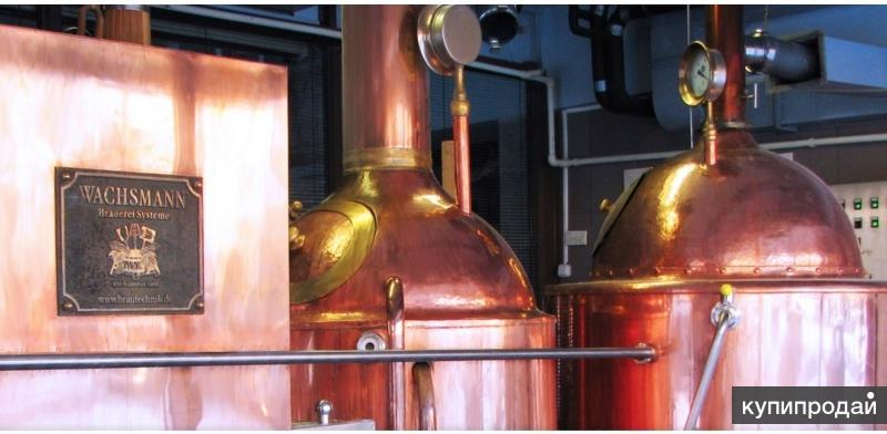 """Продам пивоварню """"WACHSMANN"""" производство германия."""