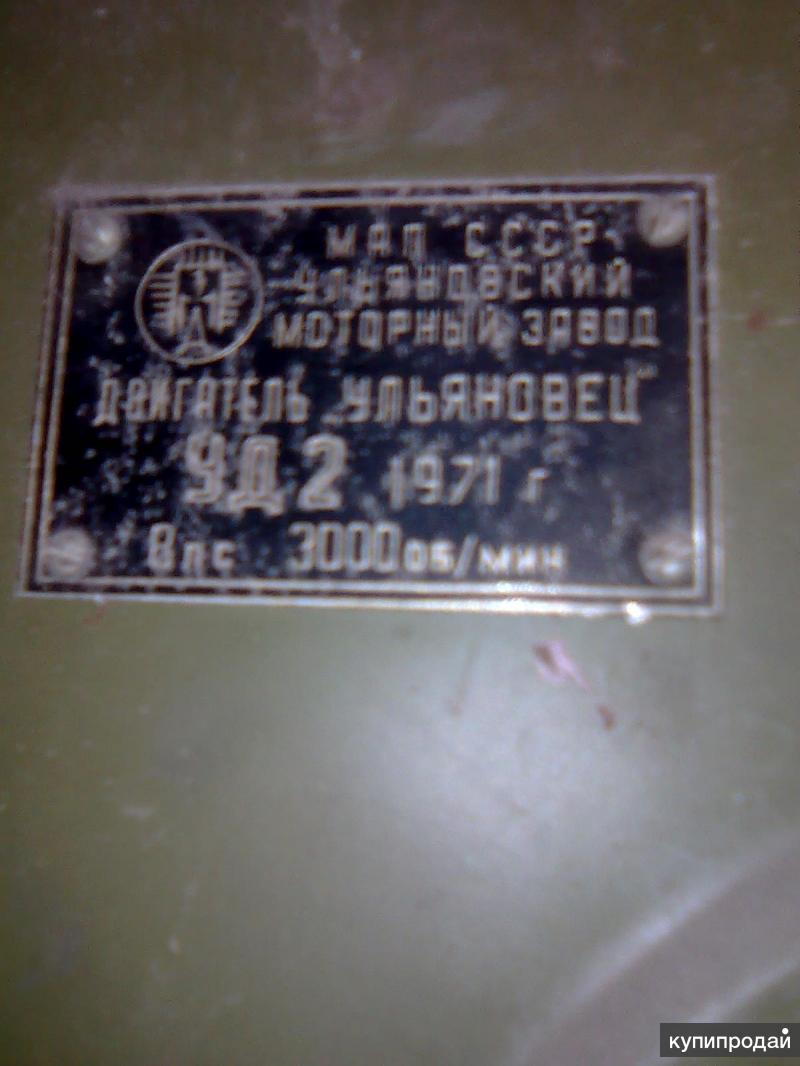 "2 двигателя уд2 ""Ульяновец"""