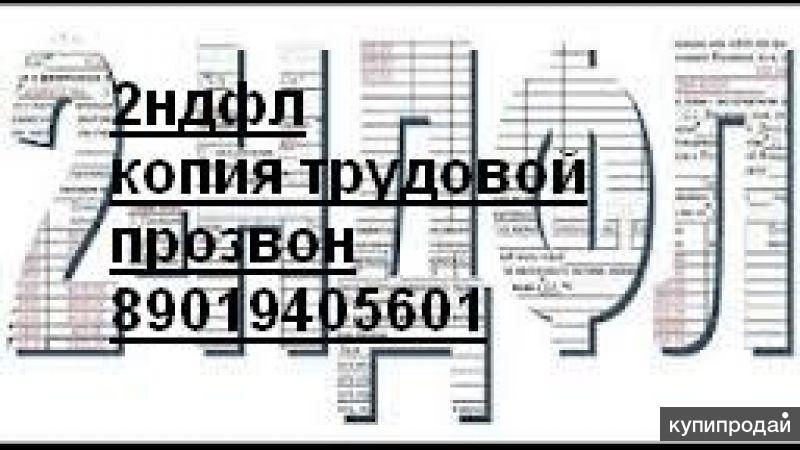 2 НДФЛ в Ульяновске