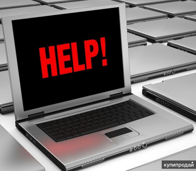 Настройка ПК и ноутбуки