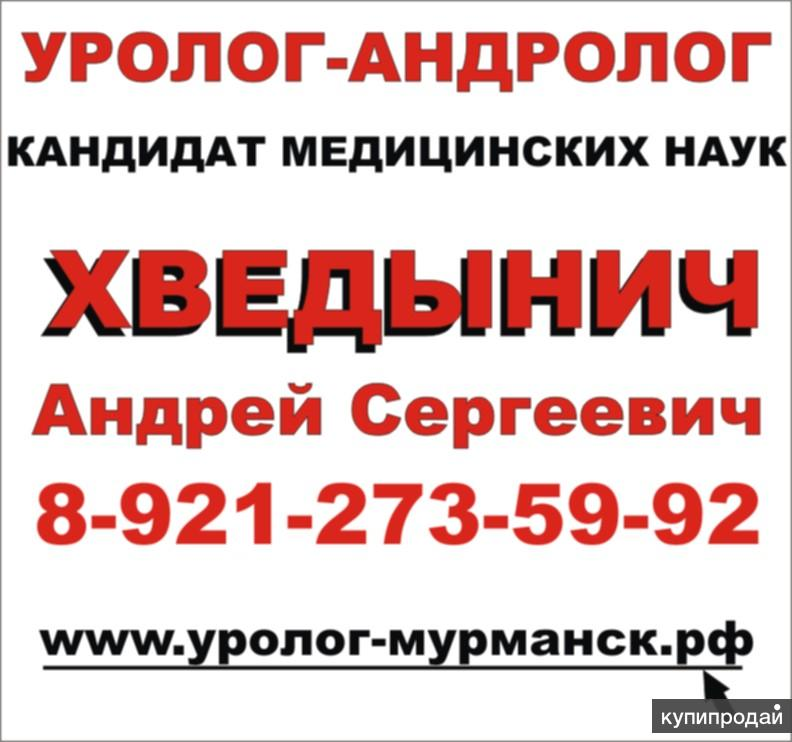 Уролог - андролог кандидат медицинских наук в Мурманске.