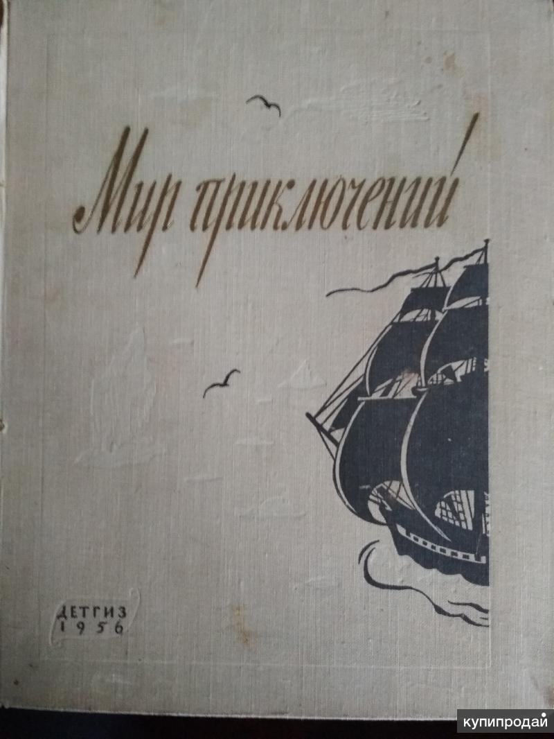 Продам. Альманах «Мир приключений» №2. Букинистическое издание.