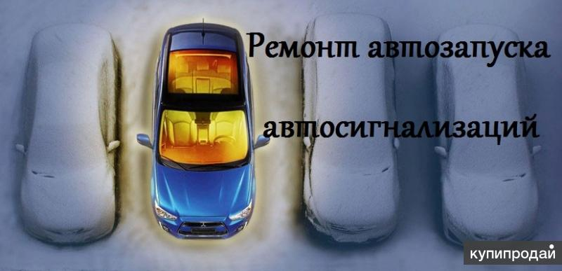 Ремонт автозапуска автосигнализаций