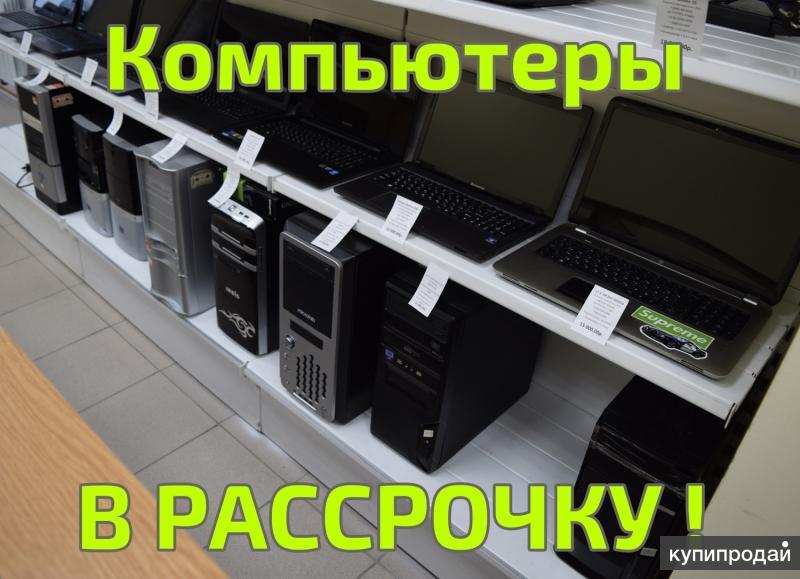 КОМПЬЮТЕРЫ б/у в РАССРОЧКУ / Гарантия / БОЛЕЕ 30 ВАРИАНТОВ в наличии