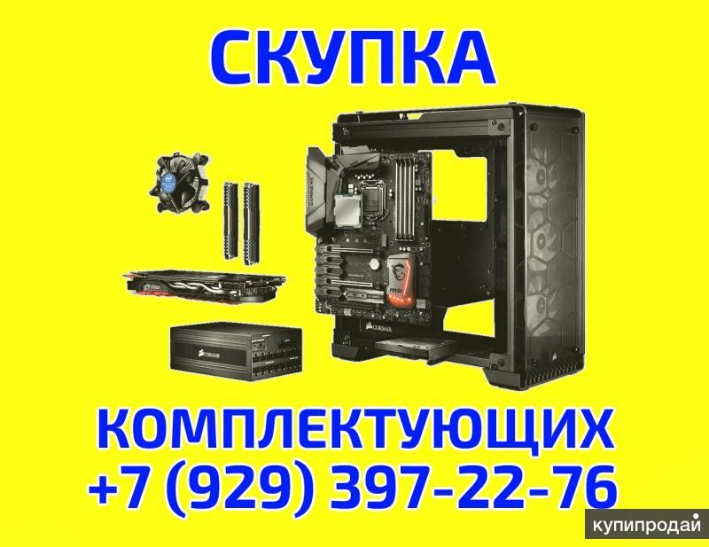 Скупка видеокарт, процессоров, памяти DDR, жестких дисков в Барнауле