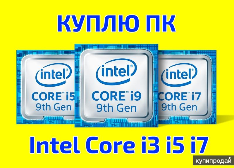Скупка компьютеров игровых на Intel Core i7, 16 GB DDR4, 480 Gb SSD, GTX 1050 Ti