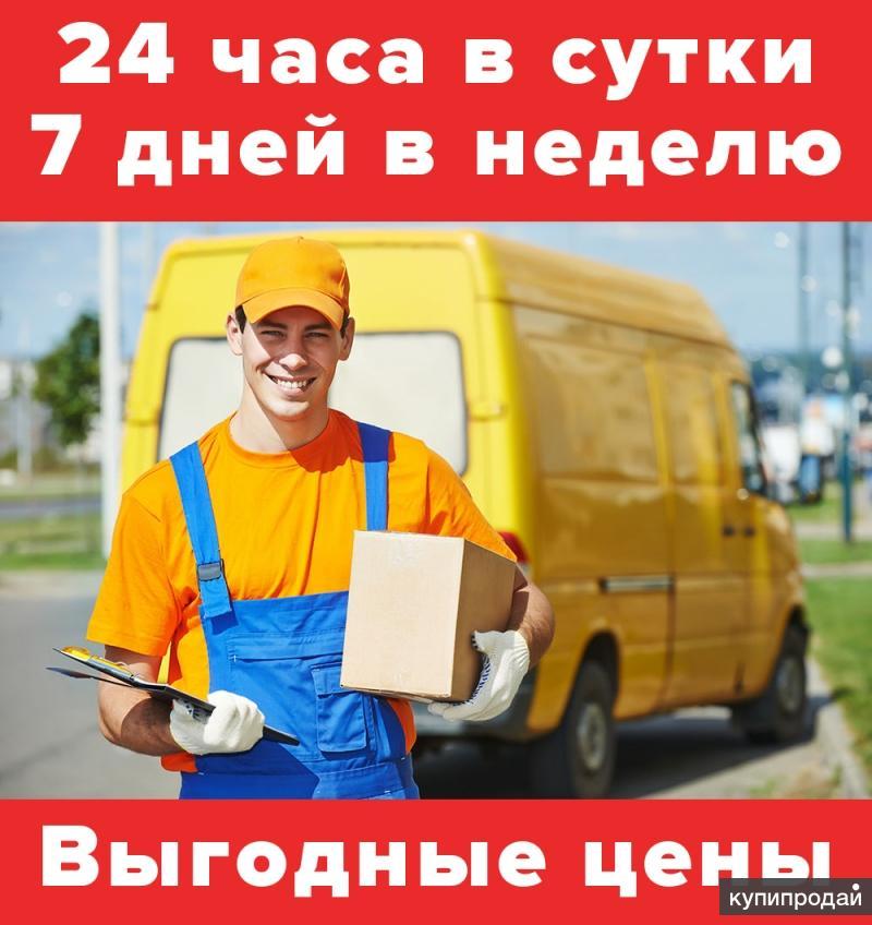 Грузчики 24ч.8-951-153-99-75