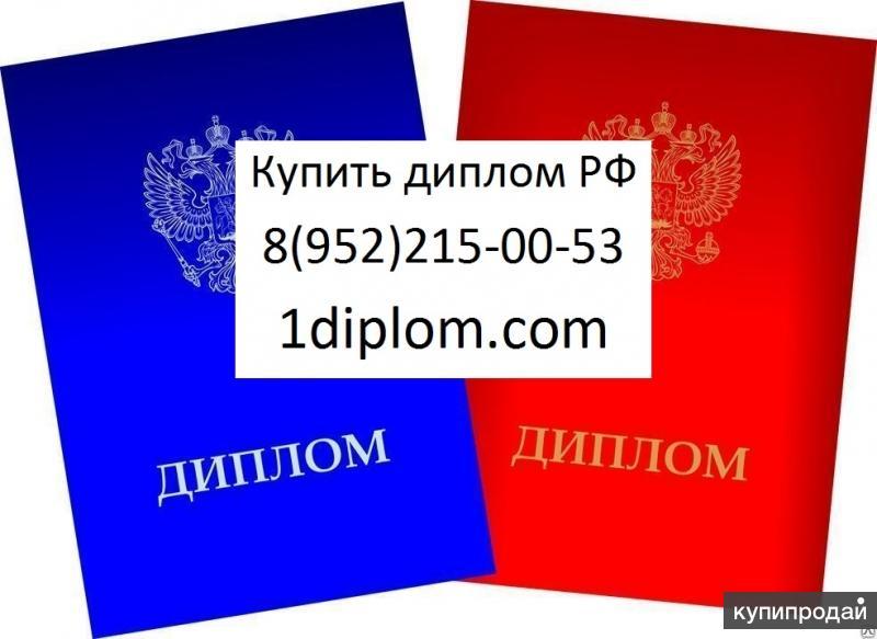 Купить диплом РФ