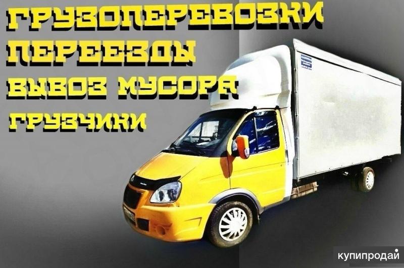 Перевозки,Переезды,Грузчики,Вывоз мусора. 8-923-373-97-23