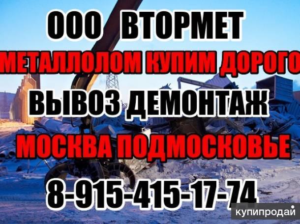 Прием металлолома. Вывоз металлолома. Пункт приема металлолома в Москве.