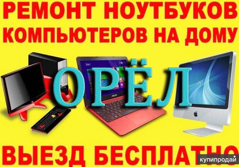 ПК Сервис РЕМОНТ, ноутбуков и системноков