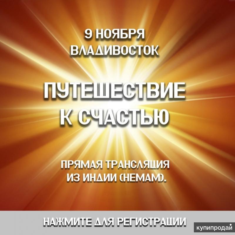 """Курс """"Путешествие к Счастью"""""""