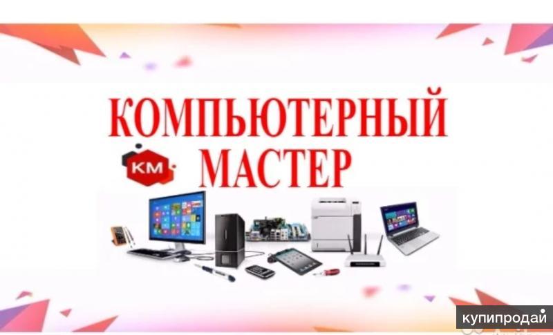 Компьютерный мастер с выездом (ремонт/настройка)
