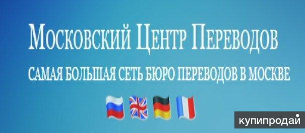 Московский центр переводов. Бюро переводов. Нотариус. Апостиль.