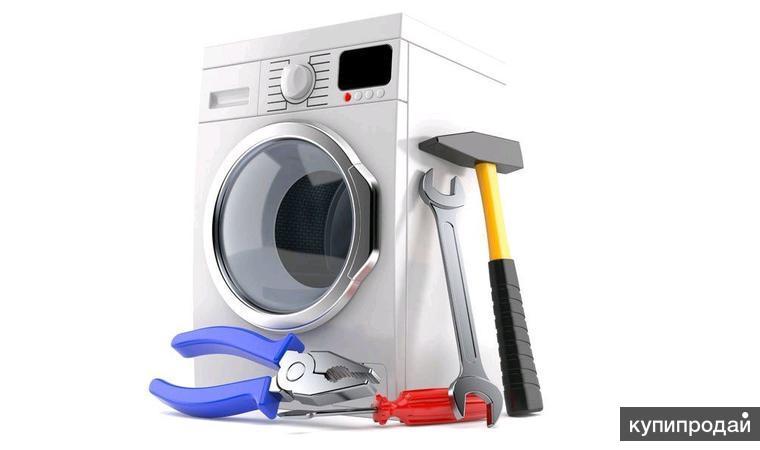 Ремонт стиральных машин у вас дома