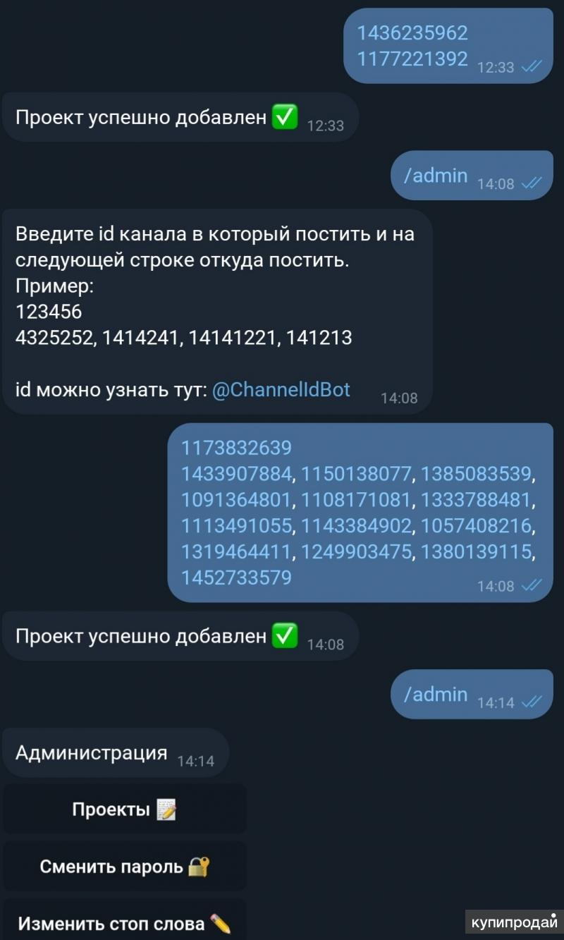 Телеграм бот для вашего канала