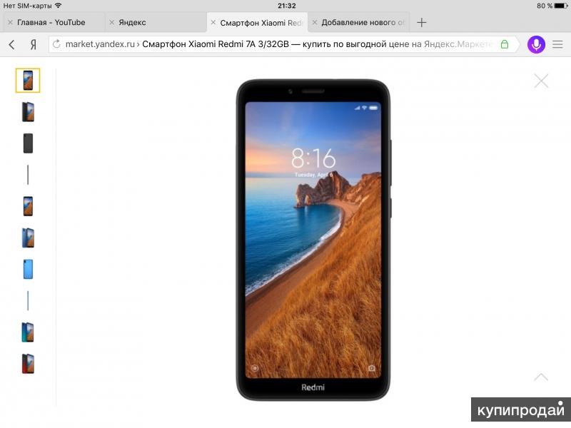 Продам Xiaomi 7a