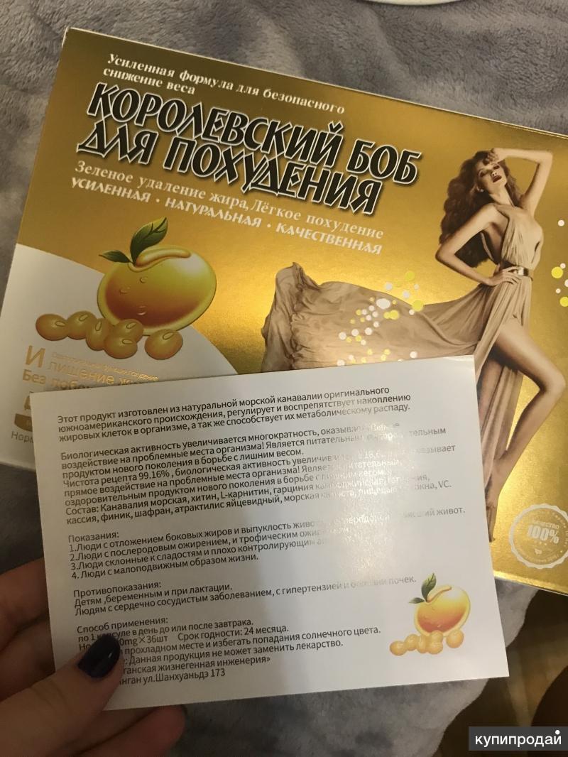 Волшебные бобы циклональное похудение купить москва