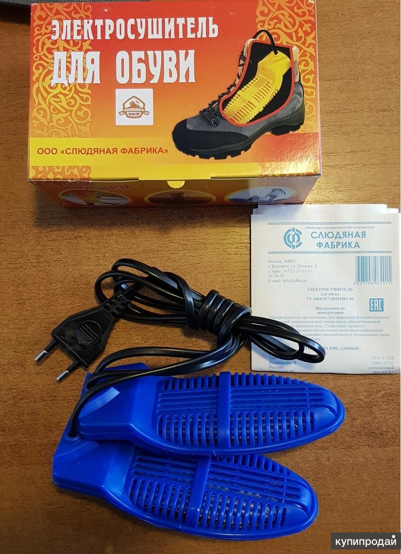 Электросушитель для обуви г.Белгород