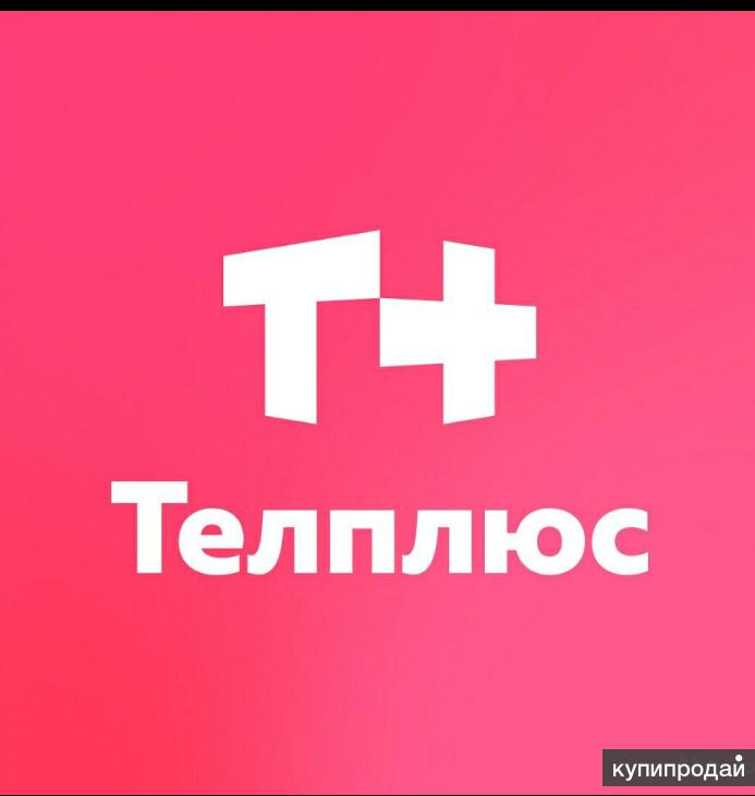 Тел+ ( АЦТ )