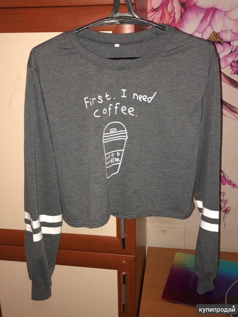 толстовка first i need coffee(жен)