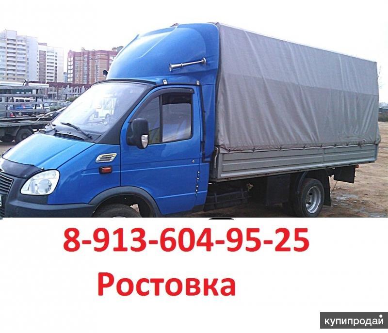 Грузоперевозки Ростовка