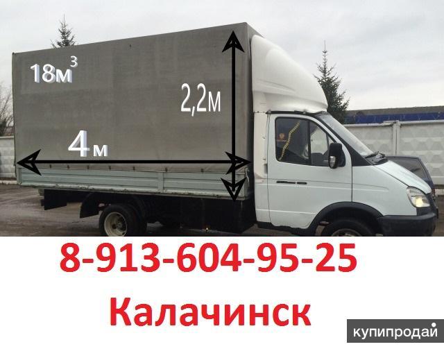 Грузоперевозки Калачинск