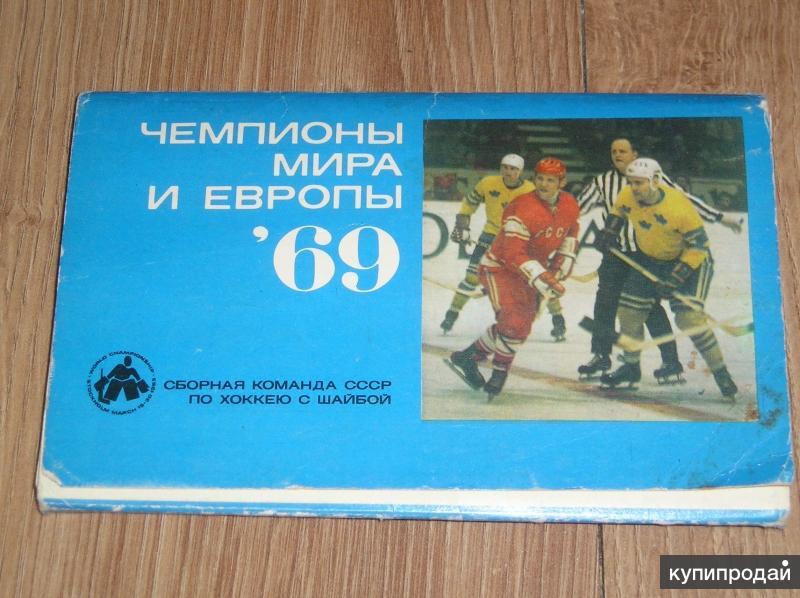 Набор открыток. Хоккей