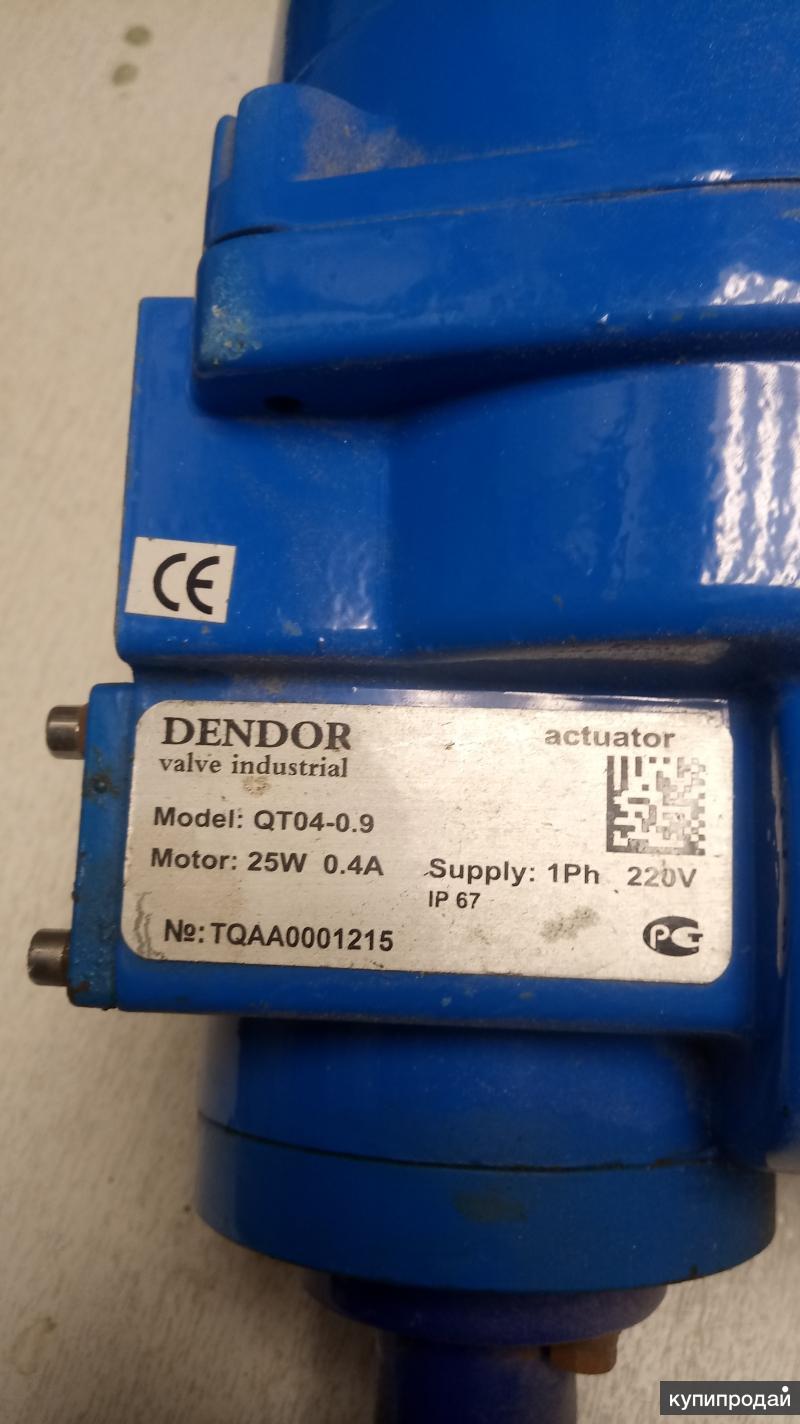 DENDOR Электропривод QT 04-0.9(DN 40-80)220 В
