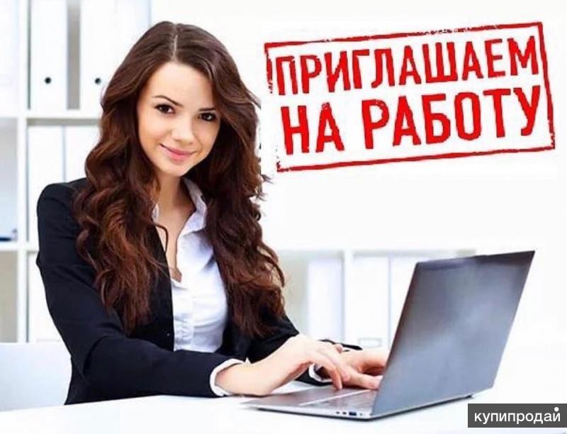 Работа девушкам