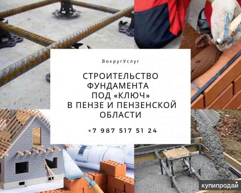 ФУНДАМЕНТ ДЛЯ ДОМА, БАНИ, ГАРАЖА