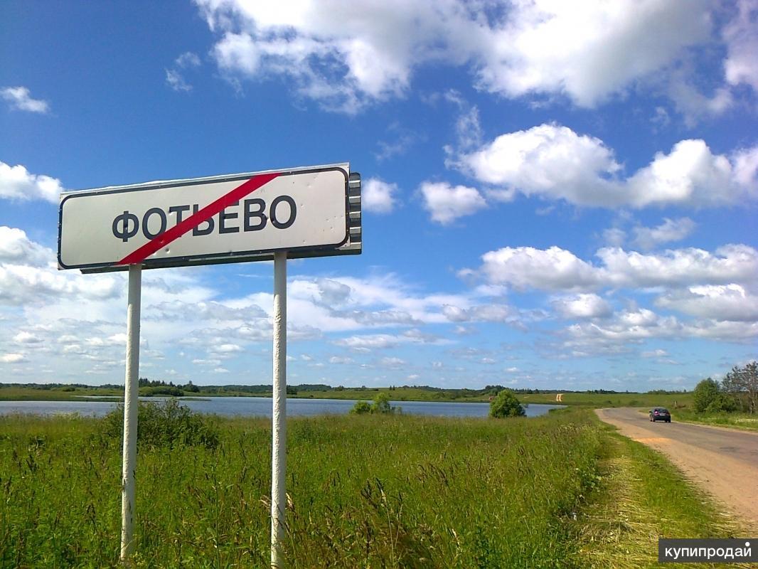 Продам земельный участок 12,5 га Великие Луки , д. Фотьево