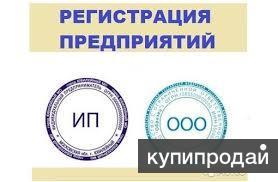Регистрация ИП и ООО БЕСПЛАТНО