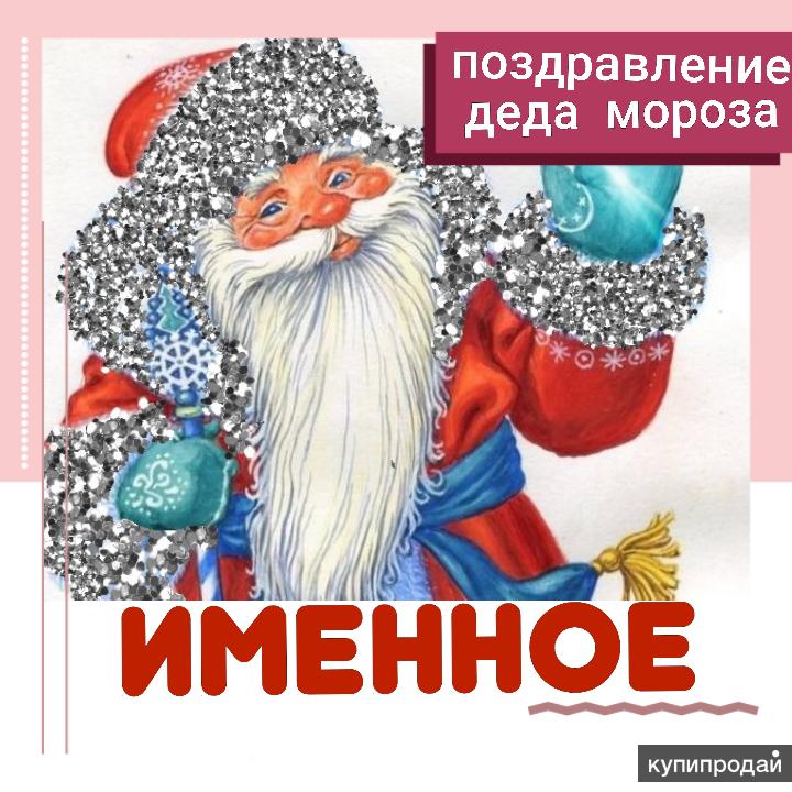 поздравления от деда мороза по телефону ставрополь моя