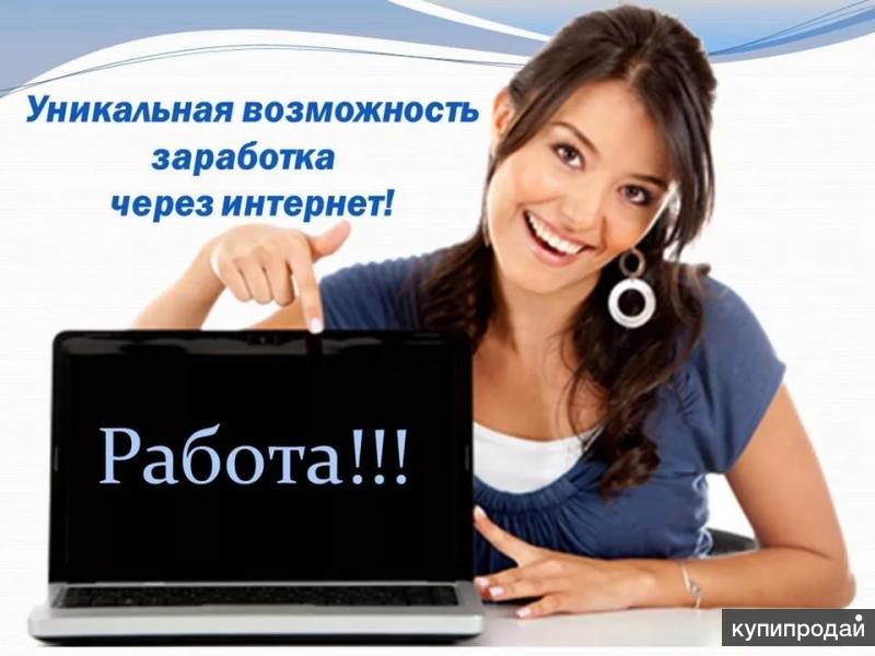 Оператор ПК с доступом в интернет. Для мам в декрете