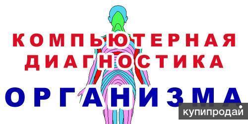 Диагностика всех органов, Ваше здоровье.