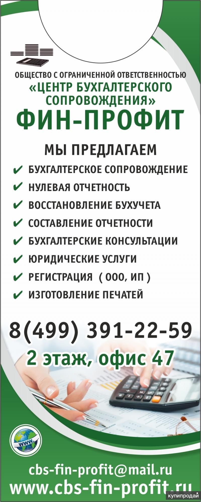 Объявление бухгалтерские услуги москва транспортные услуги проводки по бухгалтерскому учету