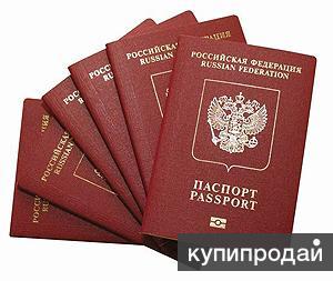 Оформление загранпаспорта от 1000 руб. от 2 дней