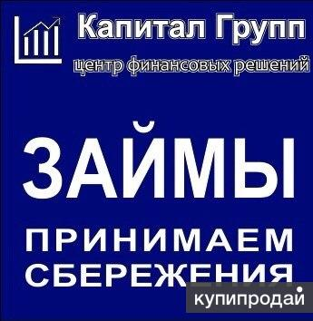 Выдаём займ от 1 000 до 30 000 руб.