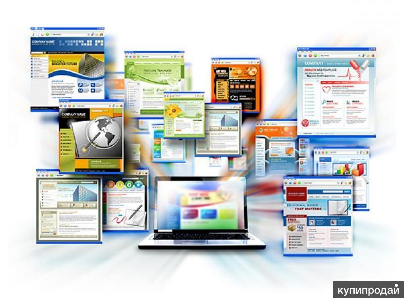 Создание Интернет-магазинов, сайтов-каталогов, умеренные цены и сроки!