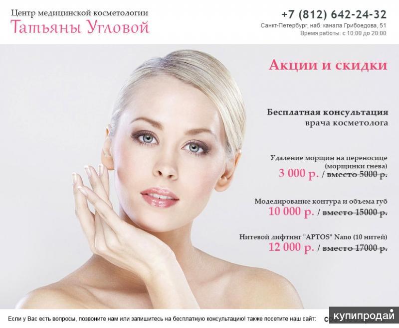 Центр медицинской косметологии Татьяны Угловой