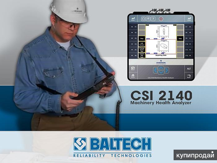 Виброанализатор машинного оборудования CSI 2140 с четырьмя синхронными каналами