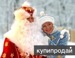 Дед Мороз и Снегурочка, Поздравление Деда Мороза и Снегурочки
