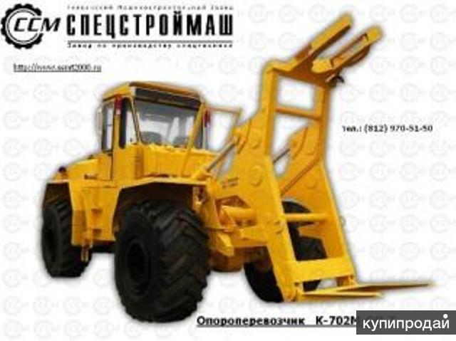 Опороперевозчик К-702М-ОП-Т Спецстроймаш