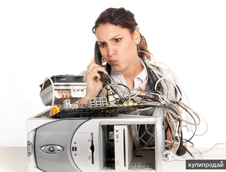 Ремонт компьютеров, оргтехники, абонентское обслуживание организаций.