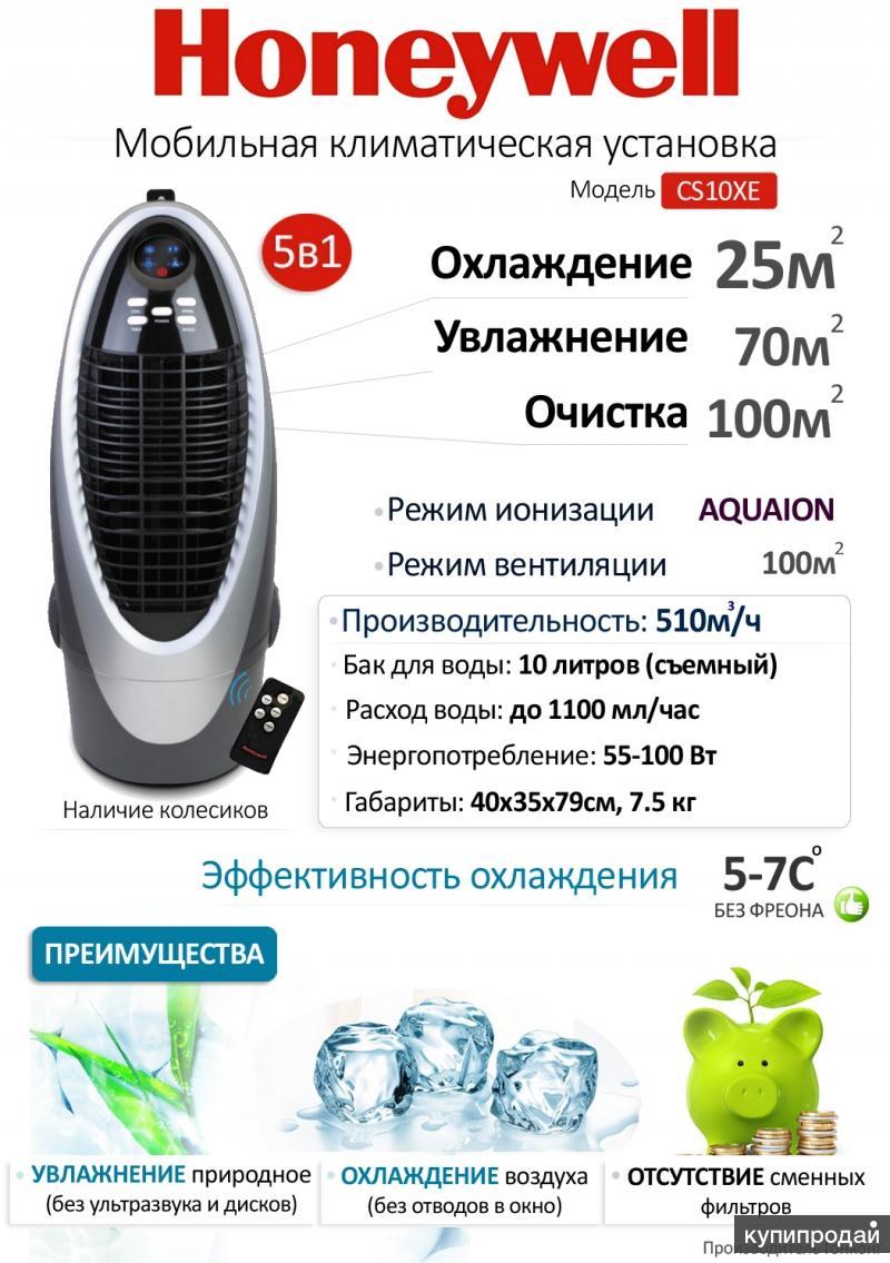 Лучший воздухоочиститель с увлажнением Honeywell cs10xe - 5 в 1 ом!