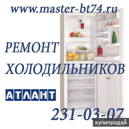 Ремонт холодильников АТЛАНТ на дому. Не дорого.
